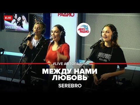 🅰️ SEREBRO - Между нами любовь (LIVE @ Авторадио)