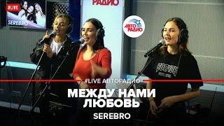 SEREBRO - Между нами любовь (#LIVE Авторадио)