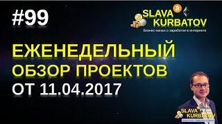 #99 ЕЖЕНЕДЕЛЬНЫЙ ОБЗОР ПРОЕКТОВ ОТ 11.04.2017