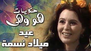تحميل اغاني هو وهي: عيد ميلاد نسمة .. لسعاد حسني MP3