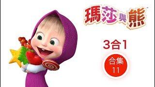 瑪莎與熊 - 合集 11 🎬 全新兒童動畫!