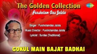 Gokul Main Bajat Badhai  Purshotam Das Jalota