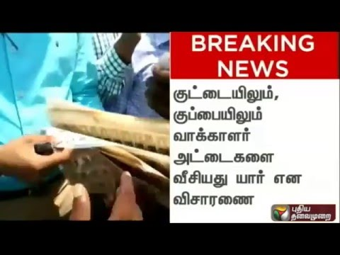 Thousands-of-voter-ids-found-in-the-dustbin-in-Kanchipuram