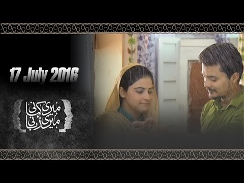 Tere Bin Kia Mohabbat - Meri Kahani Meri Zabani - 17 July 2016