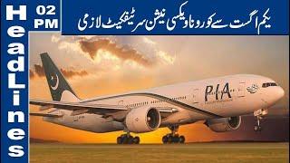 Lahore News HD   02 PM Headlines   24 July 2021