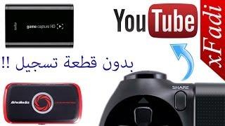 PS4 | طريقة التسجيل من البلايستيشن فور ورفع المقطع على اليوتيوب بدون قطعة تصوير