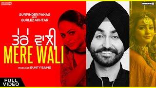 Tere Wali Mere Wali : Gurpinder Panag | Gurlez Akhtar | Brand B | Latest Punjabi Songs 2019