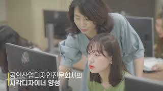 시각디자인과 방송영상 교육의 완성