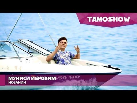 Муниси Иброхим - Нозанин (Клипхои Точики 2016)