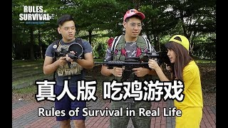 真人版吃鸡游戏 Rules of Survival in Real Life