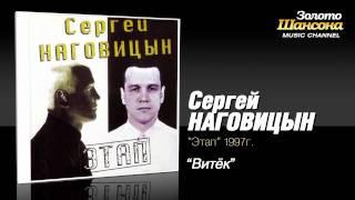 Сергей Наговицын - Витёк (Audio)