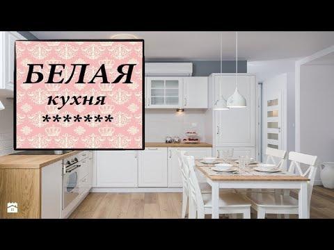 Белые кухни. 35 фото кухонных гарнитуров.Дизайн кухни.