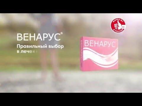 """Реклама Венарус - """"Правильный выбор в лечении варикоза"""""""
