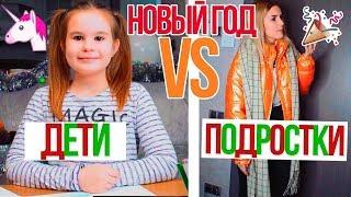 НОВЫЙ ГОД: ДЕТИ vs ПОДРОСТКИ
