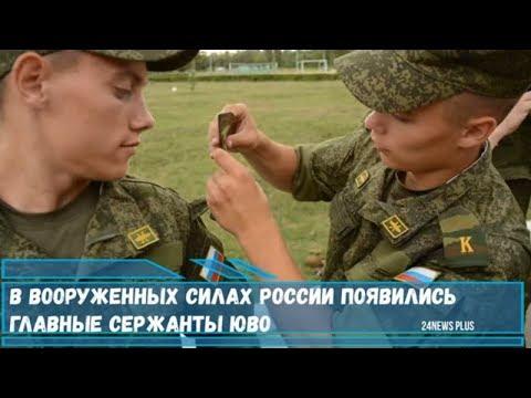 В Вооруженных силах России  ЮВО появились главные сержанты