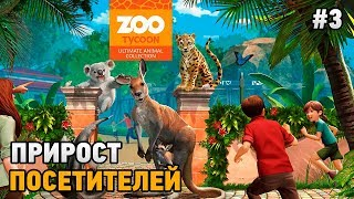 Zoo Tycoon: Ultimate Animal Collection #3 Прирост посетителей