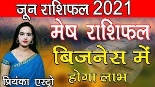 MESH Rashi - ARIES | Predictions for JUNE - 2021 Rashifal | Monthly Horoscope | Astro Priyanka - PREDICT
