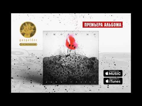 Смоки Мо - День Третий (Новый альбом 2017)