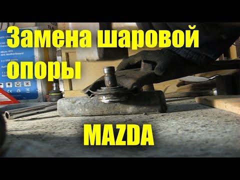 Ремонт подвески MAZDA 626GF