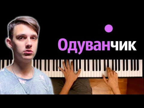 Тима Белорусских - Одуванчик ● караоке | PIANO_KARAOKE ● ᴴᴰ + НОТЫ & MIDI