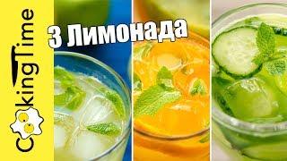 ЛИМОНАД домашний 🍹 3 РЕЦЕПТА - Апельсиновый, Яблочный, Огуречный / летние рецепты / напитки