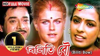 Biliti Bow (HD) - Superhit Bengali Movie - Uttam Mohanty   Araminta   Pushpa Shamal   Himanshu Das