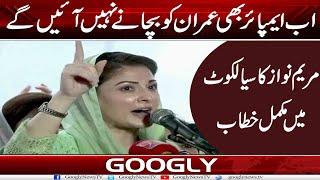 Watch Maryam Nawaz Jalsa Live From Sialkot On 24th July 2021  Googly News TV
