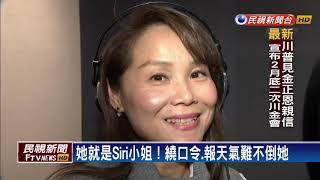 Siri小姐是她!24年配音員「不知自己錄Siri」-民視新聞