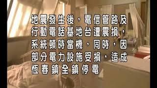 20071101 96年大型震災大量傷患屏東衛生局蔡明哲教授