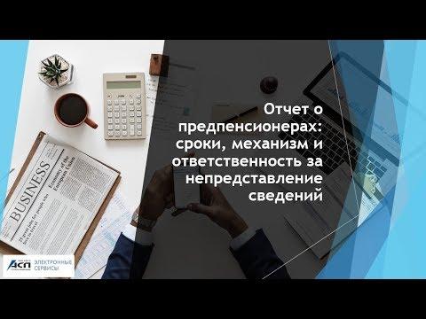 Вебинар «Отчет о предпенсионерах: сроки, механизм и ответственность за непредставление сведений»