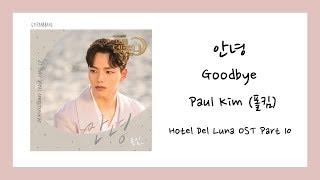 [ENG SUB] 폴킴 (Paul Kim)   Goodbye  So Long (안녕) Hotel Del Luna 호텔델루나 OST Part 10 Lyrics가사