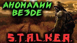 Игра об аномалиях и радиоактивной Припяти - S.T.A.L.K.E.R Тень Чернобыля
