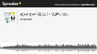 اغاني طرب MP3 محمود عبد العزيز - القطار المر (made with Spreaker) تحميل MP3