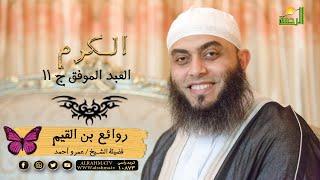 العبد الموفق 11  الكرم  برنامج روائع بن القيم مع فضيلة الشيخ عمرو أحمد