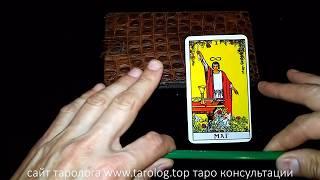"Таро.№19 Аркан Маг- разбор по""запчастям"" в дополнение к уроку №18"