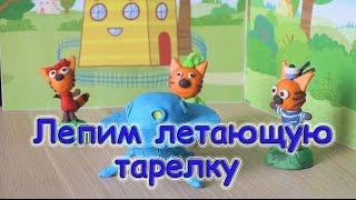 Три кота | Выпуск №7 | Летающая тарелка из платилина