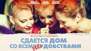 Сдается дом со всеми неудобствами (комедия, реж. Вера Сторожева, 2016 г.)