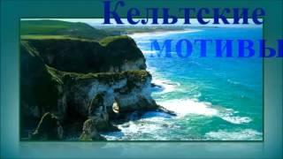 Кельтские Мелодии / Celtic Music