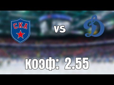 СКА - ДИНАМО М. 1-4+++ 17.3.2021 18:30 /ПРОГНОЗ И СТАВКИ НА ХОККЕЙ/КХЛ 1/4 финала.