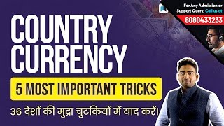 Country Currency | 5 Best Tricks to Remember Currency of All Countries | SSC, Bank, IBPS, RRB