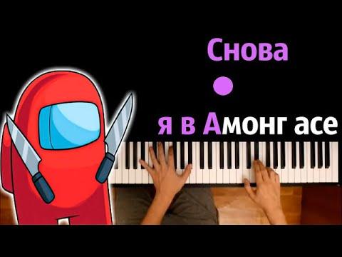 @Никита Евдокимов - Снова я в Амонг Асе (Пародия) ● караоке | PIANO_KARAOKE ● ᴴᴰ + НОТЫ & MIDI