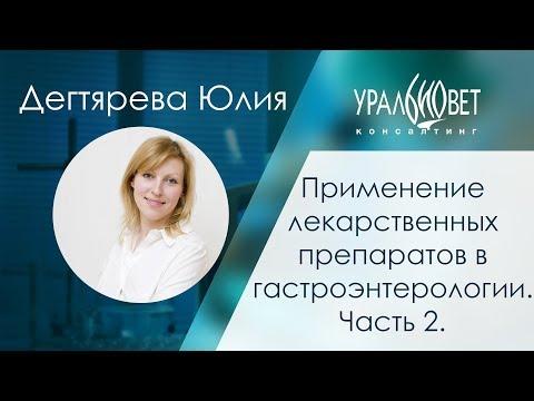Применение лекарственных препаратов в гастроэнтерологии: ч.2. Дегтярева Юлия #убвк_гастроэнтерология