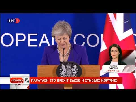 Παράταση στο Brexit έδωσε η Σύνοδος Κορυφής   ΕΡΤ