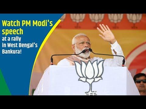 PM Modi addresses Public Meeting at Bankura, West Bengal