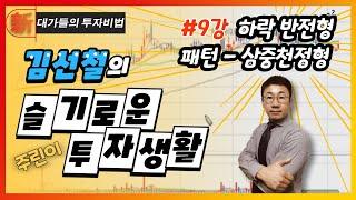 신대가들의투자비법 - 김선철 슬기로운 투자 (20210305)