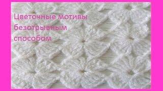 Цветочные мотивы безотрывным способом, крючок.Beautiful crochet pattern (узор#94)