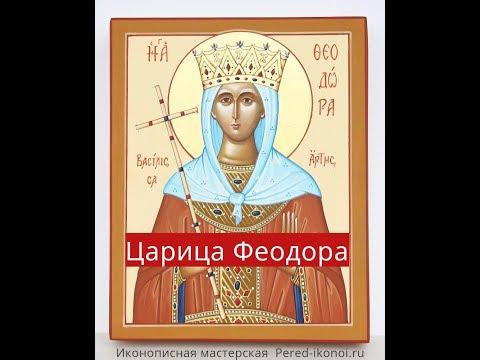 Царица Феодора