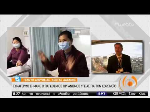 Covid-19: Αποφάσεις από τον ΠΟΥ | 13/02/2020 | ΕΡΤ