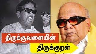 கருணாநிதி வாழ்க்கை வரலாறு | karunanidhi life history | karunanidhi biography | Oneindia Tamil