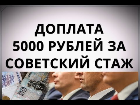 Доплата 5000 рублей за советский стаж